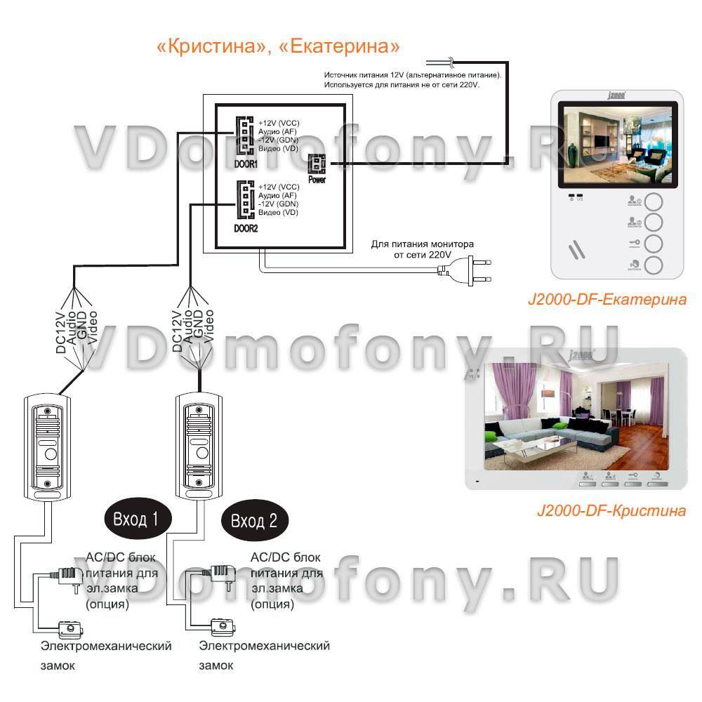 Схема подключения вызывной панели к двум домофонам