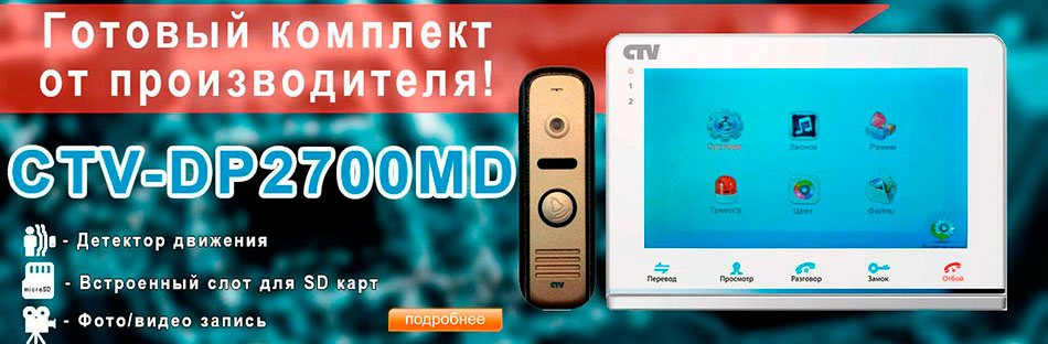 Купить CTV-DP2700MD